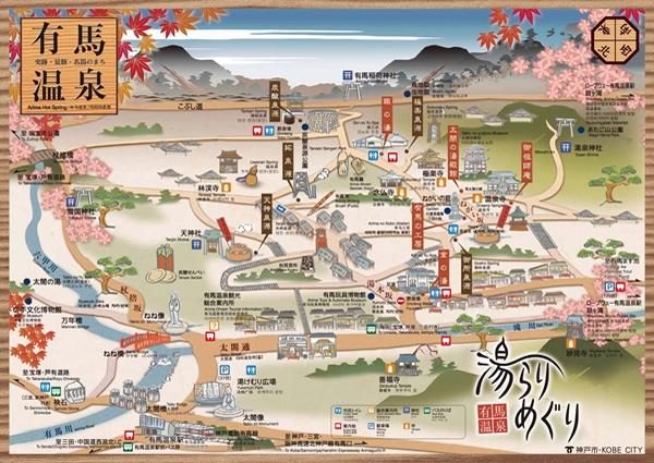 有馬温泉 観光ガイドマップ