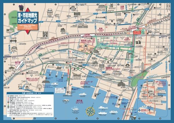 港・市街地 観光ガイドマップ